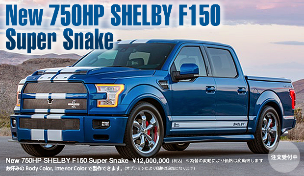 NEW 750HP SHELBY F150