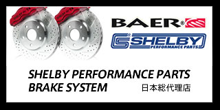 SHELBY PERFORMANCE PARTS BRAKE SYSTEM 日本総代理店
